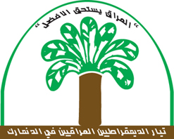مذكرة من هيئة المتابعة لتنسيقيات قوى التيار الديمقراطي العراقي في الخارج