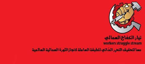 تيار الكفاح العمالى - مصر