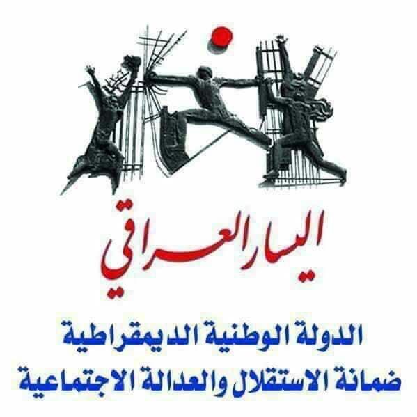 جريدة اليسار العراقي