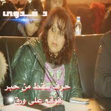فدوى أحمد التكموتي