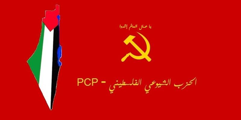 الحزب الشيوعي الفلسطيني