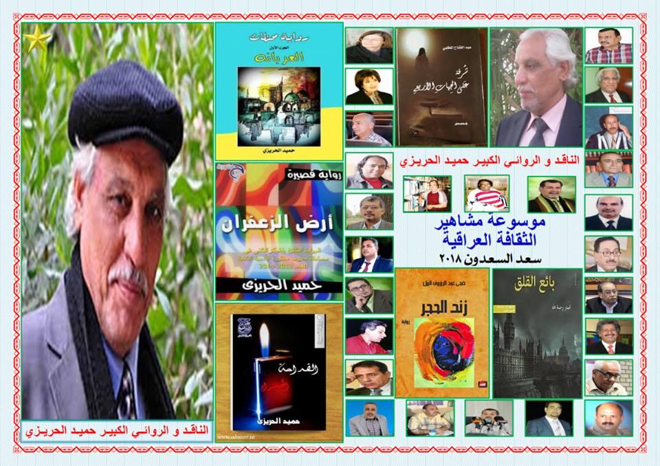 حميد الحريزي
