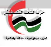 حزب الشعب الفلسطيني