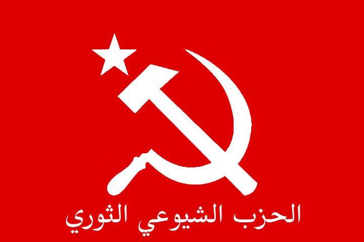 الحزب الشيوعي الثوري - مصر