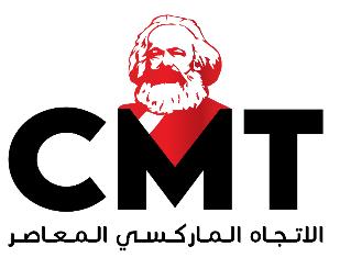 الاتجاه الماركسي المعاصر