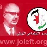 حركة اليسار الإجتماعي الأردني