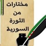 مختارات من الثورة السورية