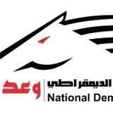 جمعية العمل الوطني الديمقراطي