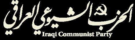 موقع الحزب الشيوعي العراقي
