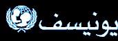اليونيسف