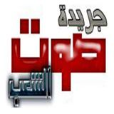 جريدة صوت الشعب