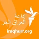إذاعة العراق الحر