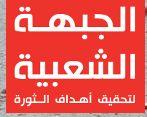 الجبهة الشعبية - تونس