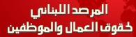 المرصد اللبناني لحقوق العمال والموظفين