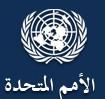 مركز أنباء الأمم المتحدة
