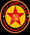 الماركسيين اللينينيين المغاربة