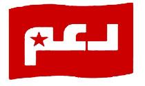 حزب دعم العمالي