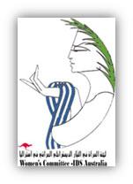 لجنة المرأة في التيار الديمقراطي العراقي - أستراليا
