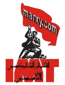 بيان الدفاع عن الماركسية