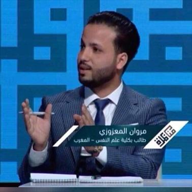 مروان المعزوزي