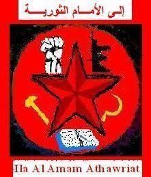 الأماميون الثوريون