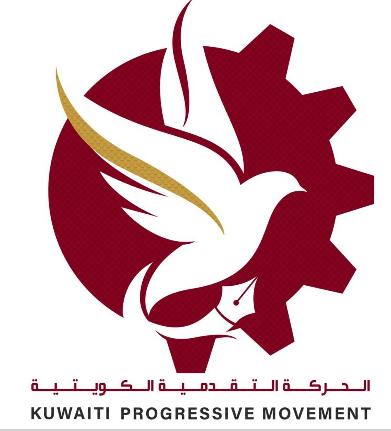 الحركة التقدمية الكويتية