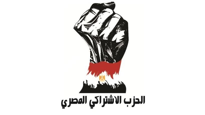 الحزب الاشتراكي المصري