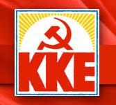 الحزب الشيوعي اليوناني